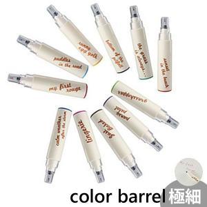メール便OK エポックケミカル カラーバーレル 極細 color barrel|asobi