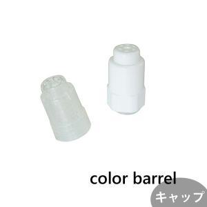 メール便OK エポックケミカル カラーバーレル 先頭キャップ 488-030 color barrel's head cap|asobi