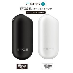 EFOS E1はアイコス本体が無くてもアイコス専用のヒートスティック(タバコ)を吸うことが出来る「ア...