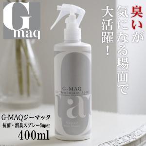 G-MAQ ジーマック 抗菌・消臭スプレー Super 400ml 消臭スプレー|asobi