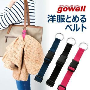 メール便OK gowell ゴーウェル 洋服とめるベルト GW-0103 スーツケースに バッグに|asobi
