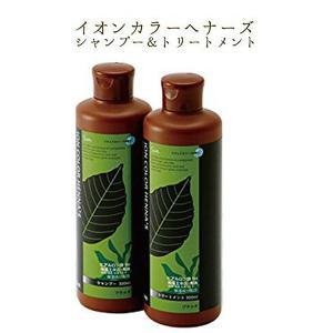 イオンカラーヘナーズ シャンプー トリートメント 300ml 日本製 ヘナ 白髪染め 白髪かくし