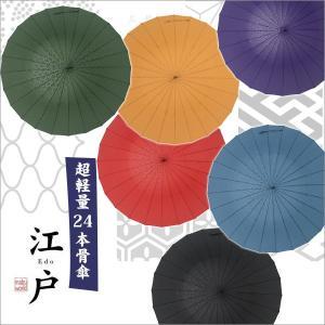 mabu マブ 超軽量24本骨傘 江戸 Edo 60cm 6色 傘 マブワールド
