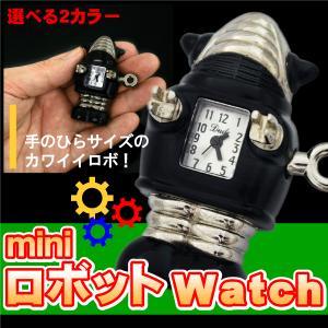 ミニ ロボット 置時計 ちっちゃくてもしっかり時を刻みます。|asobi