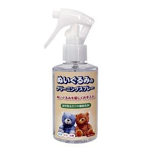 ぬいぐるみのクリーニング屋さん 150ml ぬいぐるみクリーナー 洗浄 除菌 消臭 電解イオン水 アルカリ性 ぬいぐるみ洗濯 スプレータイプ ぬいぐるみ |asobi