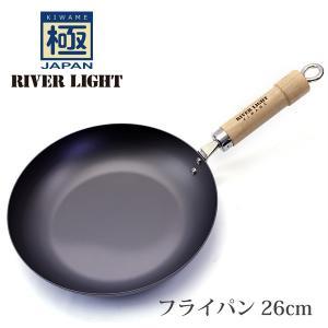 リバーライト 極 JAPANシリーズ 鉄フライパン 26cm 鉄製 ガス IH対応 日本製 フライパ...