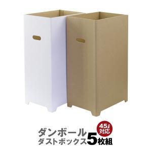 45Lタイプのゴミ袋が使用できるダンボール製のダストボックスです。組立てがワンタッチででき、丈夫な強...