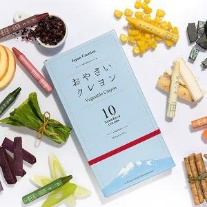 おやさいクレヨン ベジタボー Standard 10色セット 日本製 mizuiro スタンダード クレヨン 安全 vegetabo 定番色 10カラー