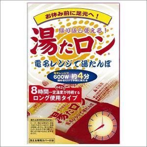 「湯たロン」 電子レンジ用 湯たんぽ (42℃を8時間ロングキープ)の商品画像|ナビ