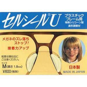 メール便OK セルシールU プラスチックフレーム用特殊シリコン製鼻型調整材