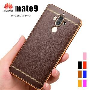 スマホケース Huawei Mate9 ケース ファーウェイ メイト9  カバー