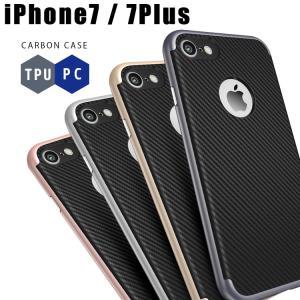iPhone7 iPhone7 Plus メタルカーボンハイブリッドケース アイフォン7 プラス 2...