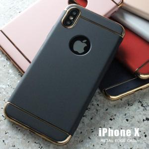 商品名称 iPhoneXs / iPhoneX メタルエッジハードケース  商品説明 シンプルでおし...