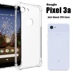 Pixel3a ケース スマホケース ピクセル3a カバーの商品画像|ナビ