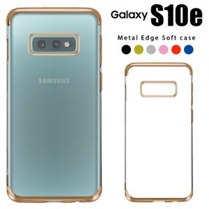 商品名称 Galaxy S10e メタルエッジソフトケース  商品説明 柔らかなTPU素材を使用して...