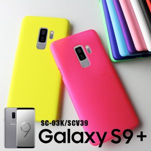 スマホケース Galaxy S9+ ケース ギャラクシー S9+ SC-03K SCV39 カバー