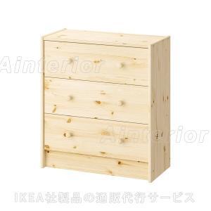 チェスト IKEA・イケア ベットルーム・収納・タンス RAST (603.562.19)|asobinointerior