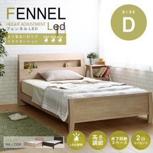 高さ4段階調整! ダブルベッド LED付ヘッドボード フレームのみ FENNEL LED【フェンネル LED】 ナチュラル・ダークブラウン|asobinointerior