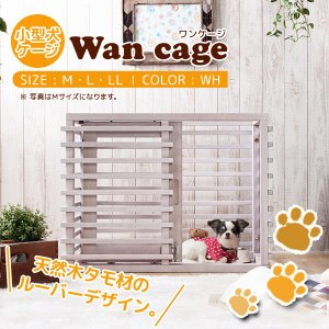 小型犬 犬用 ケージ wan cage 小型犬 子犬 ルーバー 【サイズLL】 (ホワイト)|asobinointerior