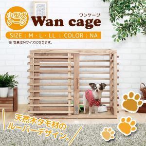小型犬 犬用 ケージ wan cage (ワンケージ)  小型犬 子犬 ルーバー 【サイズL】 (ナチュラル)|asobinointerior
