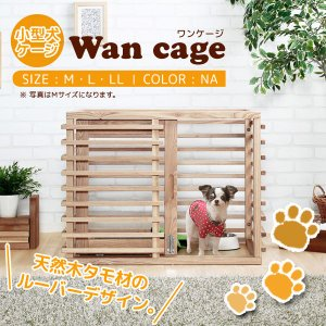 小型犬 犬用 ケージ wan cage (ワンケージ) ゲージ  小型犬 子犬 ルーバー 【サイズM】 (ナチュラル)|asobinointerior