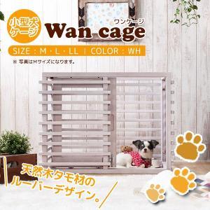 小型犬 犬用 ケージ wan cage (ワンケージ) ゲージ 木製 サークル 小型犬 子犬 ルーバー 【サイズM】 (ホワイト)|asobinointerior
