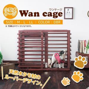 小型犬 犬用 ケージ wan cage (ワンケージ) ゲージ 木製 小型犬 子犬 ルーバー 【サイズM】 (ダークブラウン)|asobinointerior
