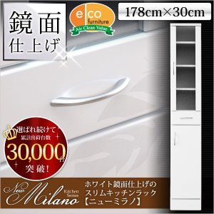 ホワイト鏡面仕上げのスリムキッチンラック -NewMilano-ニューミラノ (180cm×30cmサイズ)|asobinointerior
