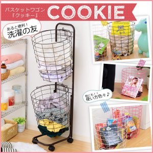 バスケットワゴン  Cookie-クッキー-|asobinointerior