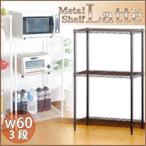 メタルシェルフ  Latte-ラテ-  60cm幅/3段|asobinointerior