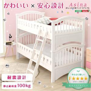 2段ベッド Asina-アシナ- (2段ベッド すのこ セパレート可) asobinointerior