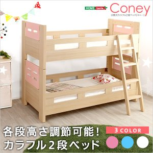 高さ調節可能な2段ベッド Coney-コニー- (2段 カラフル 高さ調整) asobinointerior