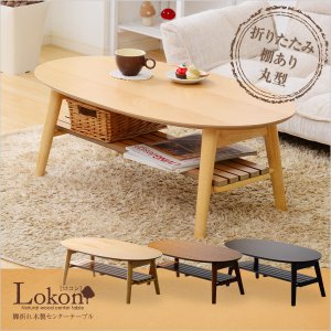 棚付き脚折れ木製センターテーブル -Lokon-ロコン (丸型ローテーブル)|asobinointerior