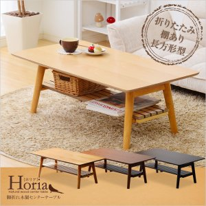 棚付き脚折れ木製センターテーブル -Horia-ホリア (長方形型ローテーブル)|asobinointerior
