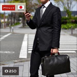 ダレスバッグ アウトレット メンズ ビジネスバッグ A4 出張バッグ ボストン 日本製|asoboze