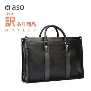 アウトレット ビジネスバッグ メンズ リクルートバッグ 2way A4サイズ AV-E113B|asoboze