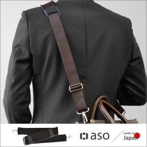 商品名:ショルダーベルト 単品  ビジネスバッグ用 肩パッド付き 日本製 SB-E001 カラー:ブ...
