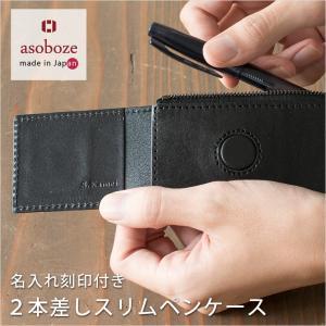 ペンケース 名入れ 革 シンプル 2本差し 日本製 薄マチ スリムタイプ アップルペンシルケース メンズ ギフト 牛革 SK-W171NA|asoboze