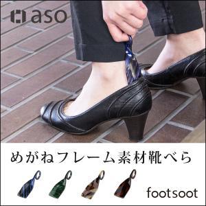 靴べら 携帯用 おしゃれ メガネフレーム素材  footsoot 父の日 ギフト SS-X174|asoboze