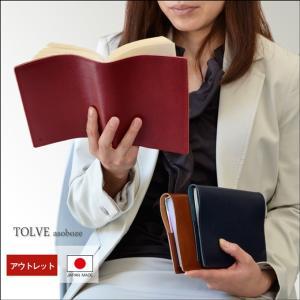 ブックカバー 文庫 アウトレット 本革 日本製 TOLVE トルヴェ TO-C001S 送料無料|asoboze