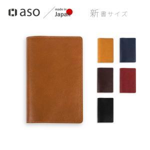 ブックカバー 新書   ギフト  本革 日本製  誕生日 祝い ギフトTOLVE トルヴェ TO-C008 送料無料|asoboze