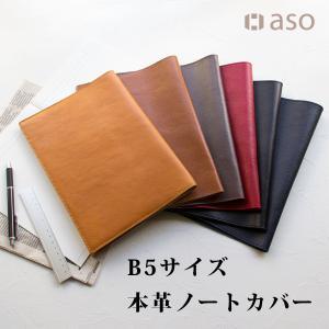 (クーポン配布中!)ノートカバー b5 革 本革 日本製 大学ノート TO-V172