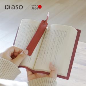 しおり 革 姫路レザー 日本製 母の日 ブックマーク ZE-V159