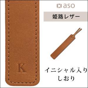 本革しおり イニシャル入り 入学 卒業 送別 姫路レザー キャメル ZE-V163