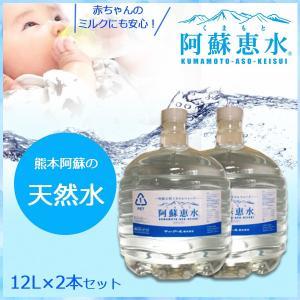 阿蘇恵水 ウォーターサーバー用ボトルウォーター 12L×2本...
