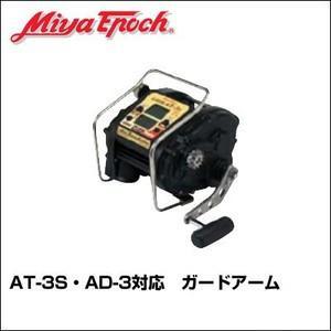 電動リール ミヤマエ ミヤエポック ガードアーム 対応機種:AT-3S AD-3 70851|asomarina