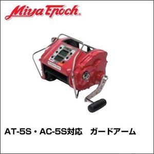 電動リール ミヤマエ ミヤエポック ガードアーム 対応機種:AT-5S AC-5S 70868|asomarina