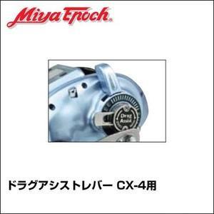 電動リール ミヤマエ ミヤエポック ドラグアシストレバー 対応機種:CX-4用 71100|asomarina