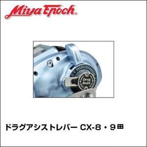 電動リール ミヤマエ ミヤエポック ドラグアシストレバー 対応機種:CX-9用 71124|asomarina