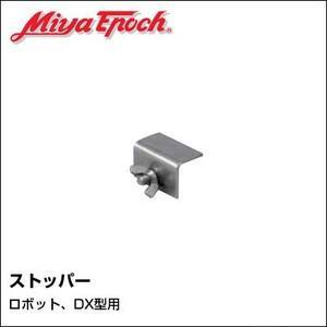 電動リール ミヤマエ ミヤエポック ロボット竿用 ストッパー 80416|asomarina